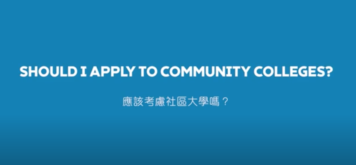 Should I Apply for Community Colleges?