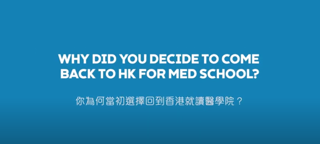 Why Come Back to Hong Kong for Med School?
