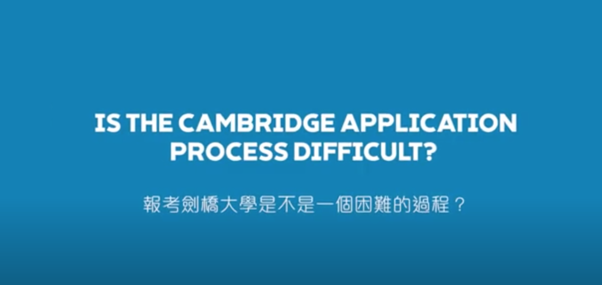Is the Cambridge Application Process Difficult?